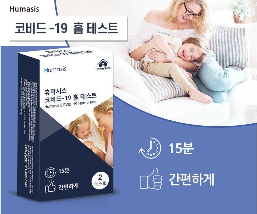 Hàn Quốc Đưa vào sử dụng bộ dụng cụ tự xét nghiệm Covid19 sản xuất trong nước.